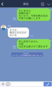 ラインの送信取消02